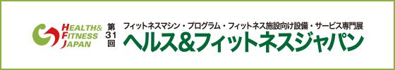 ヘルス&フィットネスジャパン